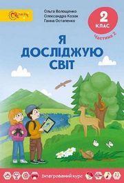 Я досліджую світ 2 клас Волощенко (2 частина)