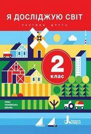 Я досліджую світ 2 клас Іщенко (2 частина)