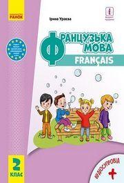 Французька мова 2 клас Ураєва