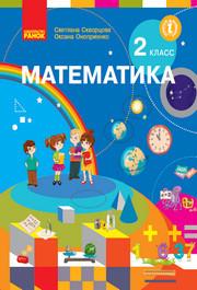 Математика 2 класс Скворцова (Рус.)