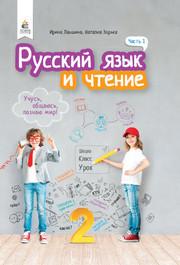 Русский язык 2 класс Лапшина 2019 (1 ЧАСТЬ)