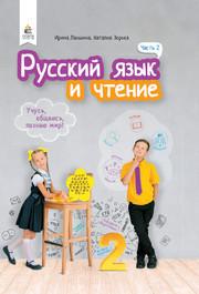 Русский язык 2 класс Лапшина 2019 (2 ЧАСТЬ)