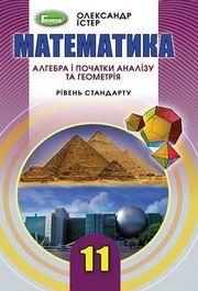 Підручник Математика 11 клас Істер 2019. Скачать бесплатно, читать онлайн