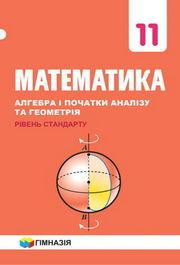 Підручник Математика 11 клас Мерзляк 2019. Скачать бесплатно, читать онлайн