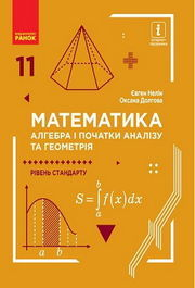 Підручник Математика 11 клас Нелін 2019. Скачать бесплатно, читать онлайн