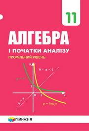 Підручник Алгебра 11 клас Мерзляк 2019. Скачать бесплатно, читать онлайн