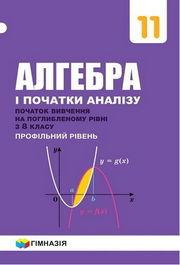 Алгебра 11 клас Мерзляк 2019 (Погл.)