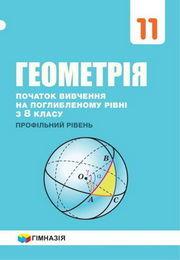 Геометрія 11 клас Мерзляк 2019 (Погл.)