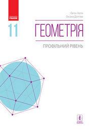 Геометрія 11 клас Нелін 2019