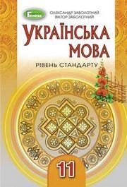 Українська мова 11 клас Заболотний 2019