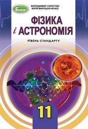 Фізика і астрономія 11 клас Сиротюк 2019