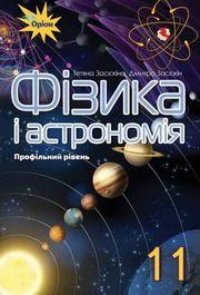 Фізика і астрономія 11 клас Засєкіна 2019 (проф.)