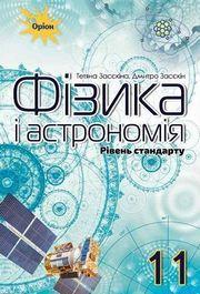 Фізіка 11 клас Засєкіна 2019 (станд.)