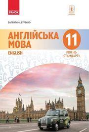 Англійська мова 11 клас Буренко