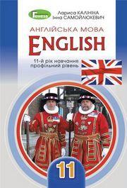 Англійська мова 11 клас Калініна 2019