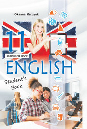 Англійська мова 11 клас Карпюк 2019