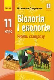 Біологія і екологія 11 клас Задорожний (Станд.)