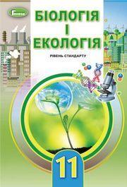 Біологія і екологія 11 клас Остапченко