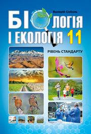 Біологія і екологія 11 клас Соболь