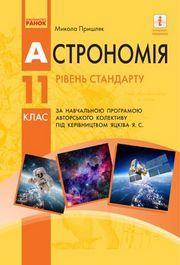 Підручник Астрономія 11 клас Пришляк 2019. Скачать бесплатно, читать онлайн