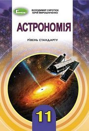 Астрономія 11 клас Сиротюк