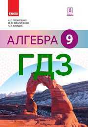 ГДЗ Алгебра 9 клас Прокопенко