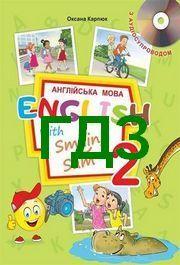 ГДЗ Англійська мова 2 клас Карпюк 2019