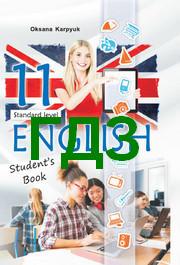ГДЗ (решебник) Англійська мова 11 клас Карпюк 2019. Відповіді до підручника, ответы по новой программе