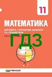 ГДЗ (решебник) Математика 11 клас Мерзляк 2019. Відповіді до підручника, ответы к учебнику по новой программе