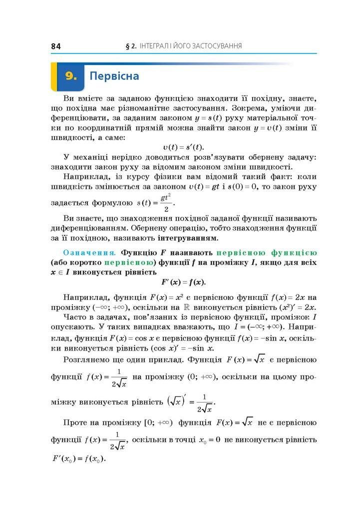 Алгебра 11 клас Мерзляк 2019