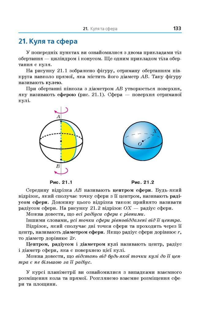 Математика 11 клас Мерзляк 2019