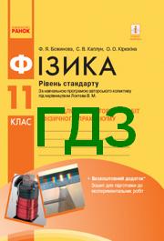 ГДЗ Зошит Фізика 11 клас Божинова 2019