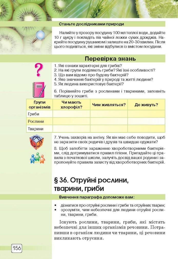 Природознавство 5 клас Ярошенко 2018