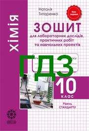 ГДЗ Зошит Хімія 10 клас Титаренко (Весна)