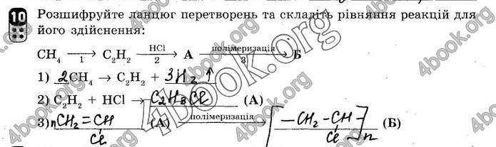 ГДЗ Зошит оцінювання Хімія 10 клас Григоровіч
