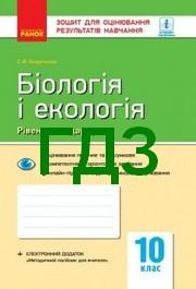 ГДЗ Зошит оцінювання Біологія 10 клас Безручкова