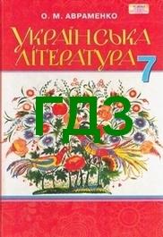 ГДЗ Українська література 7 клас Авраменко