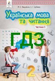 ГДЗ Ураїнська мова 2 клас Вашуленко 2019 (1 ЧАСТИНА)