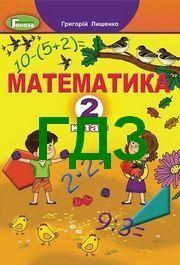 ГДЗ Математика 2 клас Лишенко 2019