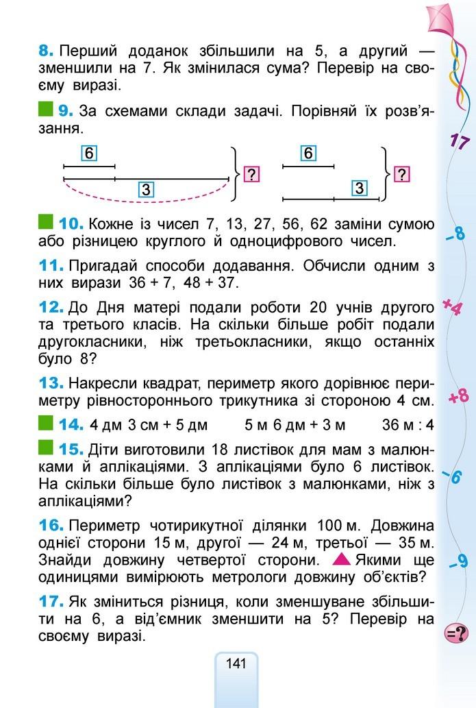 Математика 2 клас Лишенко 2019
