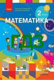 ГДЗ Математика 2 клас Скворцова