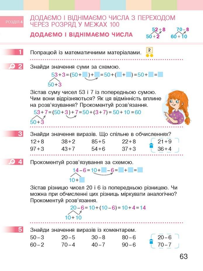 Математика 2 клас Скворцова 2019