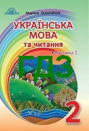 ГДЗ Українська мова 2 клас Захарійчук 2019