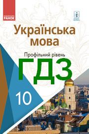 ГДЗ Українська мова 10 клас Караман 2018