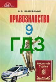 ГДЗ Правознавства 9 клас Наровлянський