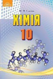 Хімія 10 клас Савчин