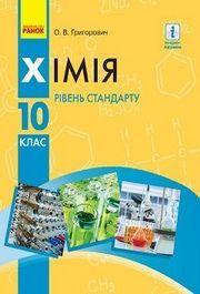Хімія 10 клас Григорович