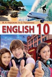 Англійська мова 10 клас Нерсисян