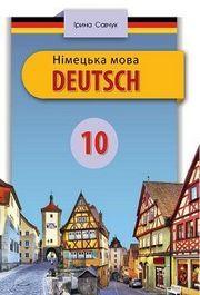 Німецька мова 10 клас Савчук
