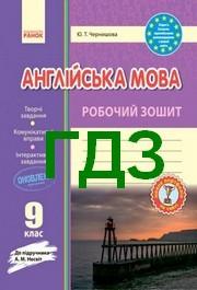 ГДЗ Зошит Англійська мова 9 клас Чернишова